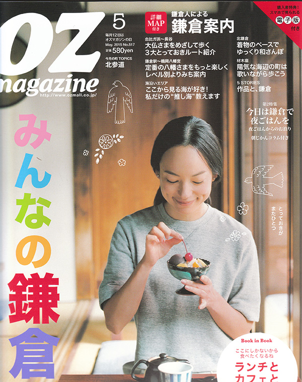 021_2015may_ozmagaine_1