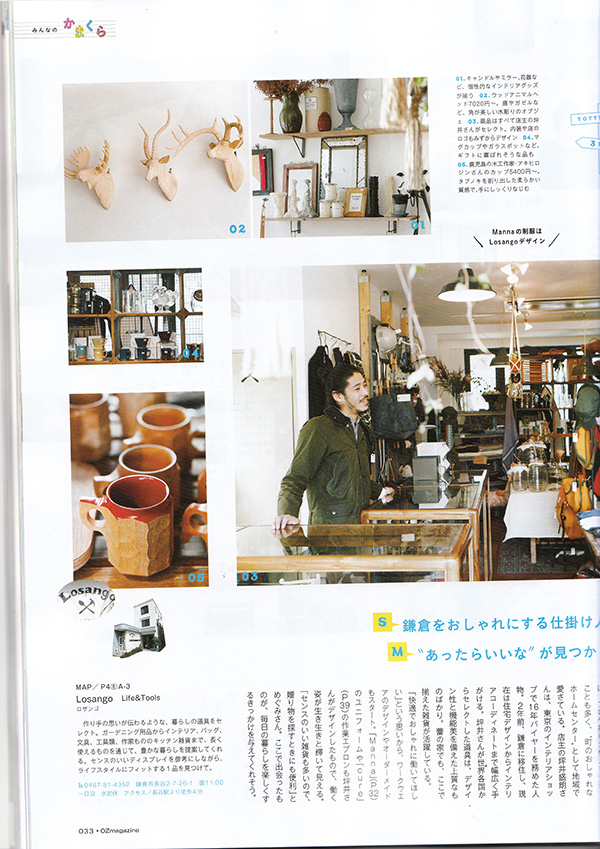021_2015may_ozmagaine_2