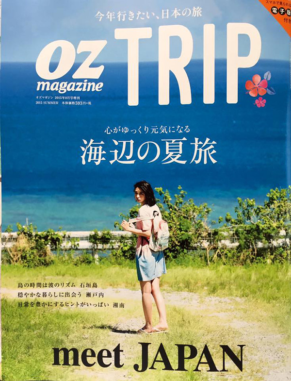 028_2015aug_ozmagazine_1